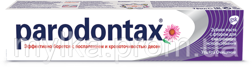 "Parodontax 75 мл. Зубная паста ""Ультра очистка"""