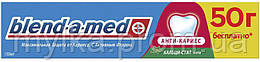 "Blend-a-med  150 мл. Зубная паста ""Антикариес. Мята"""