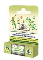 """Зеленая Аптека  Гигиеническая помада """"Интенсивное питание 3 в 1. Масло оливы, авокадо и миндаля"""""""