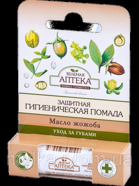 """Зеленая Аптека  Гигиеническая помада """"Масло жожоба"""""""