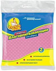 Фрекен Бок 2 шт. Салфетки влаговпитывающие для уборки, целлюлозные