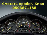 Подмотка спидометр (Киев и Киевская область)
