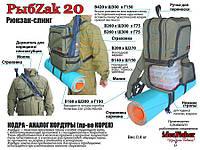 Рюкзак-слинг для похода на рыбалку РыбZak 20