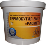 Мастика Гермобутил стыковой 2М-У (серый) ведро 25 кг