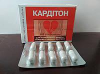 Кардитон 60 капсул БАД для нормализации сердечно-сосудистой системы 10 штук