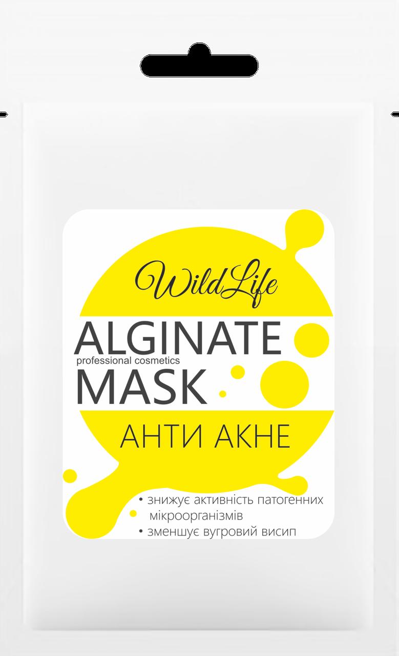"""Альгинатная маска Анти-Акне с Гиалуроновой кислотой  TM """" WildLife """" , 25 г"""