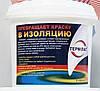 Термилат — энергосберегающая керамическая добавка в краску