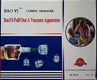 Банки вакуумные массажные - 24 шт BAO YI, фото 1