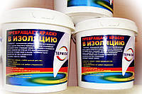 Термодобавка в краску Термилат (упак. 275гр)