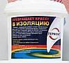Термилат Термодобавка в краску (упак. 1100гр)
