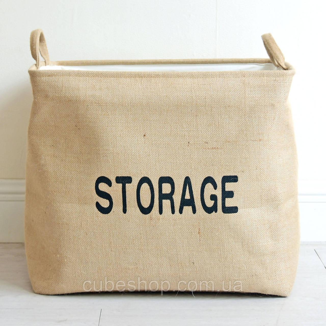 Корзина для вещей и игрушек Storage (бежевая)