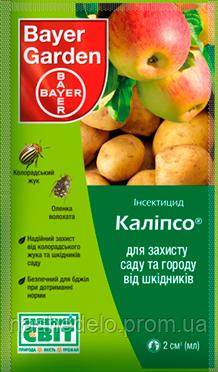Инсектицид Калипсо 480 SC 2 мл. Bayer Garden
