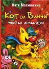 Екатерина Матюшкина: Кот да Винчи. Улыбка Анаконды, фото 1