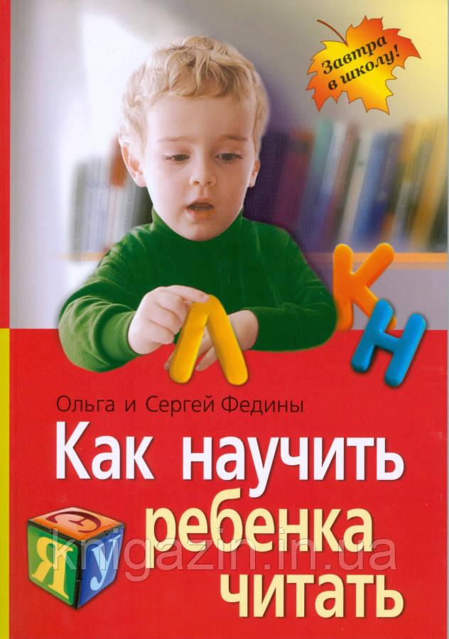 Федин, Федина: Как научить ребенка читать