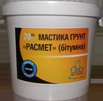 Мастика праймер грунт (битумная) ведро 25 кг