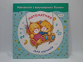 Астра Навчаємося з ведмежатком Тимком Математика для малюків