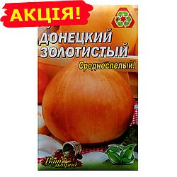 Лук Донецкий золотистый семена, большой пакет 10г