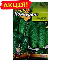 Огурец Конкурент скороспелый семена, большой пакет 5г