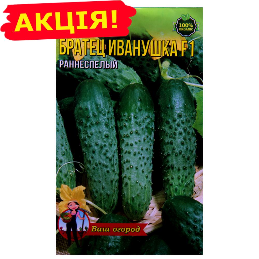 Семена Огурец Братец Иванушка большой пакет 4 г