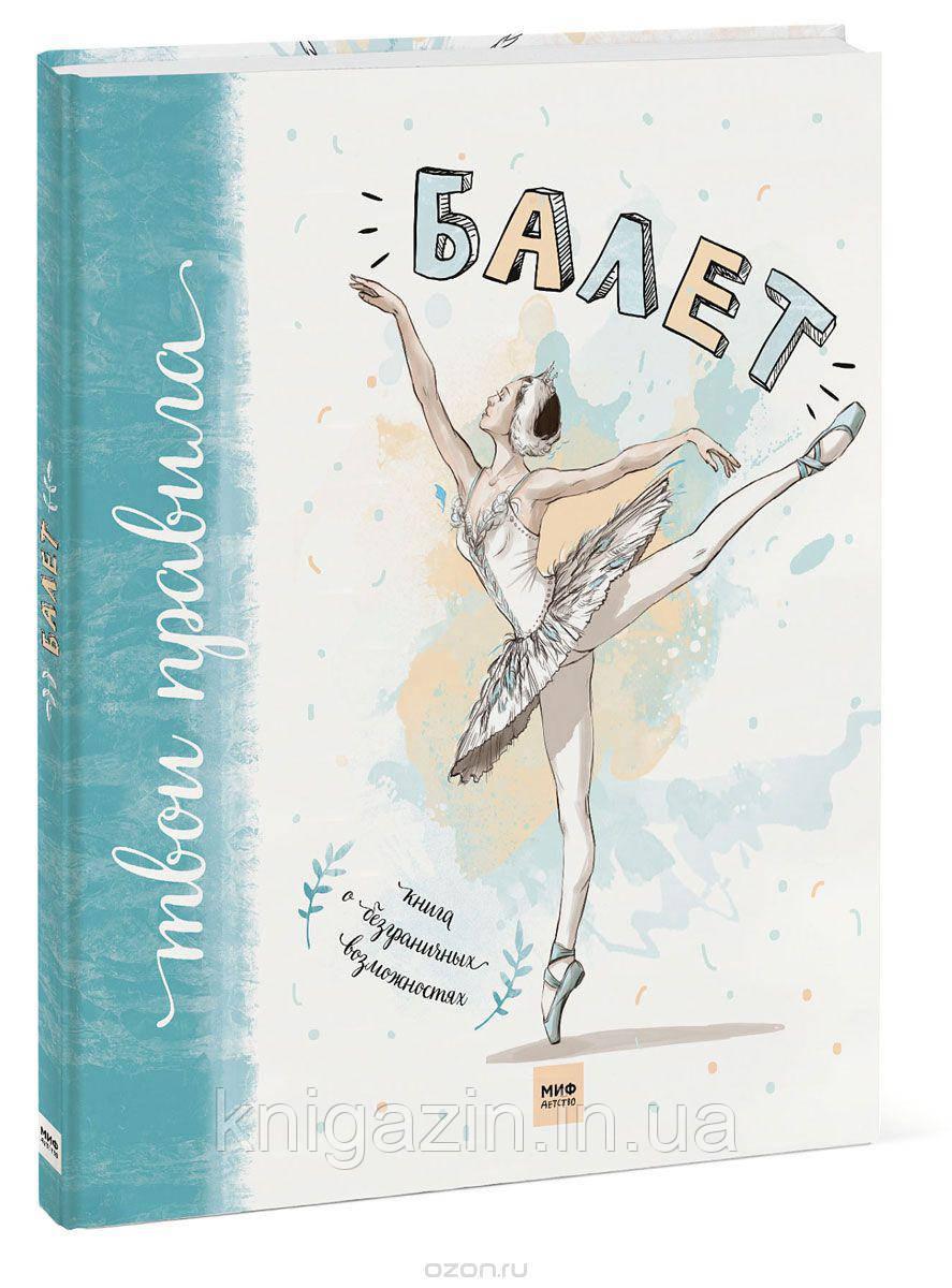 Полина Мохова: Балет. Книга о безграничных возможностях