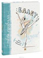 Полина Мохова: Балет. Книга о безграничных возможностях, фото 1
