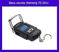 Весы кантер WeiHeng TS-2011!Опт