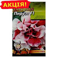 Петуния Пируэт F1 супермахровая семена цветы, большой пакет 3г