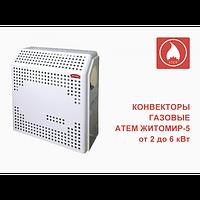 Конвектор газовый Житомир-5 КНС-4 (4 КВТ)