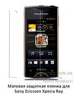 Матовая защитная пленка для Sony Ericsson Xperia Ray st18i