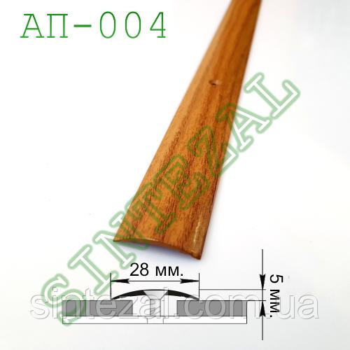 Алюминиевый порожек для ламината, ширина 28 мм.