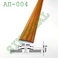 Алюминиевый порожек для ламината, ширина 28 мм., фото 1