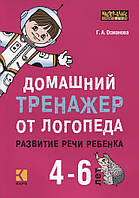 Домашний тренажер от логопеда. Развитие речи ребенка 4-6 лет Османова Г. 9785992512816