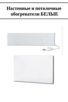 Инфракрасные потолочные и настенные обогреватели Uden-S