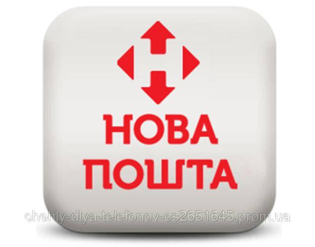 «Нова Пошта» обновила тарифы на доставку по Украине