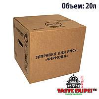 """Рисовая заправка """"Фирменная"""" - «Taste Taipei» Объем: 20л, соевый соус"""