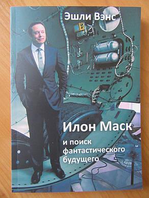 Эшли Вэнс. Илон Маск и поиск фантастического будущего