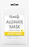 Альгинатная маска Stop Time с комплексом Cova B Trox и Витамином Е  TM WildLife, 180 г, фото 2