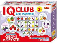 Навчальні пазли.Вивчаємо овочі та фрукти.IQ-club для малюків 13203004У