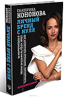 Личный бренд с нуля Екатерина Кононова