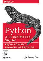 Python для сложных задач: наука о данных и машинное обучение Вандер Плас Дж.