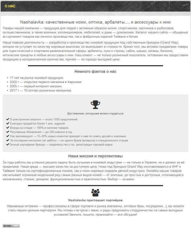 Страница «О нас» для сайта «Nashalavka». Кратко о главном — развитие, факты, достижения компании. Высокая уникальность текста, оформление страницы.