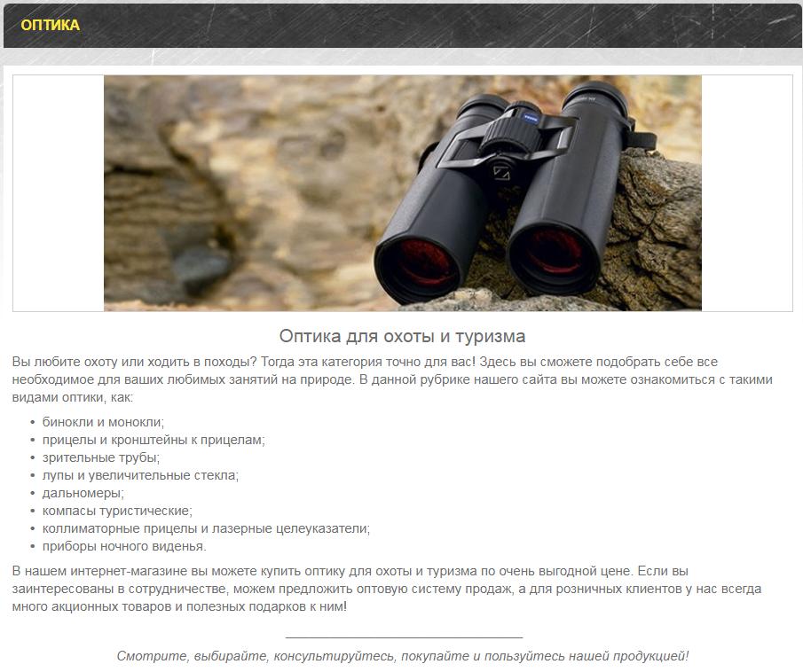 Примеры наполнения сайтов на Prom.ua 17