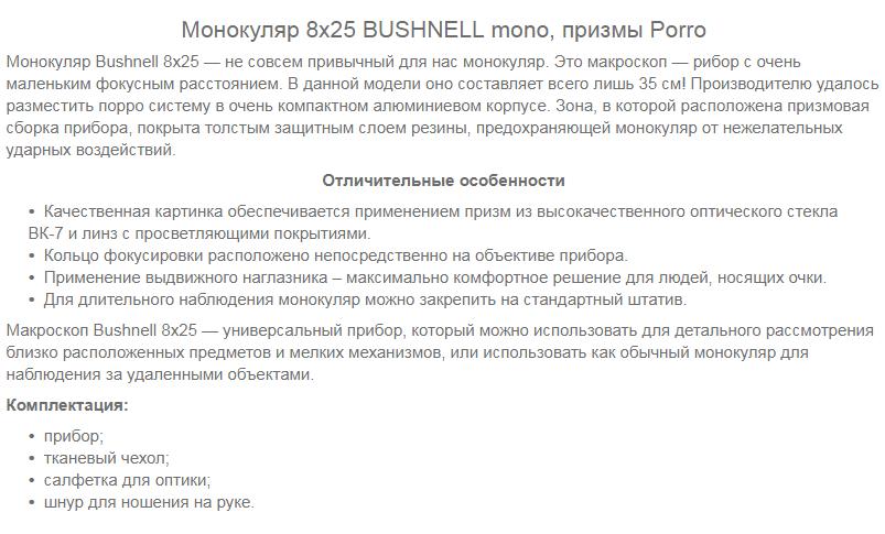Примеры наполнения сайтов на Prom.ua 18