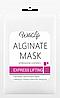 Альгинатная маска EXPRESS LIFTING с экстрактом Секрета Улитки и Гуараны  TM WildLife, 1000 г, фото 3