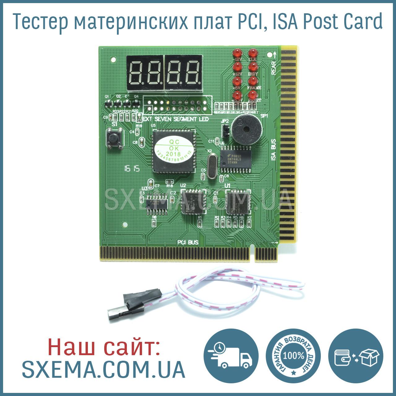 Тестер материнских плат PCI, ISA Post Card