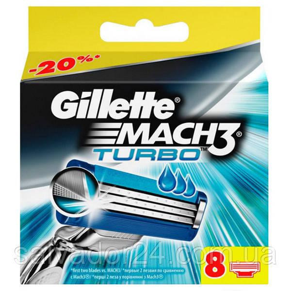 Gillette Mach3 Turbo 8 шт. в упаковке сменные кассеты для бритья, оригинал