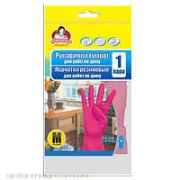 """Перчатки резиновые  (для дома)  ТМ """"Помощница"""" розовые размер  7 (М)"""