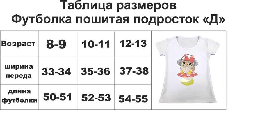 ПФД-5 Подростковая футболка- заготовка под вышивку для девочки, фото 2