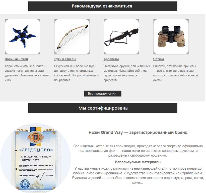Главная страница сайта «Nashalavka». Высокая уникальность, тематические блоки с инфографикой, визуальные и текстовые ссылки для побуждения клиентов к действию.