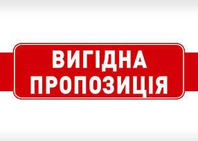 """АКЦІЯ """"ТОВАР ТИЖНЯ"""""""